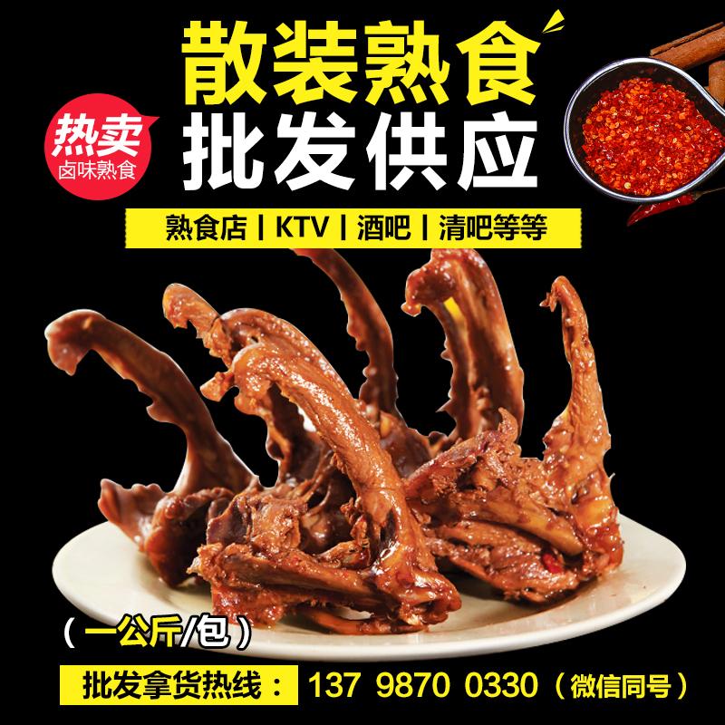 澳门金莎散装熟食批发 酱辣鸭架(2斤/包)