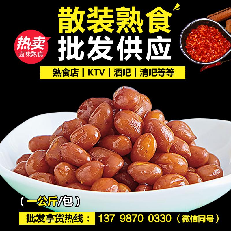 澳门金莎散装熟食批发 麻辣花生(2斤/包)