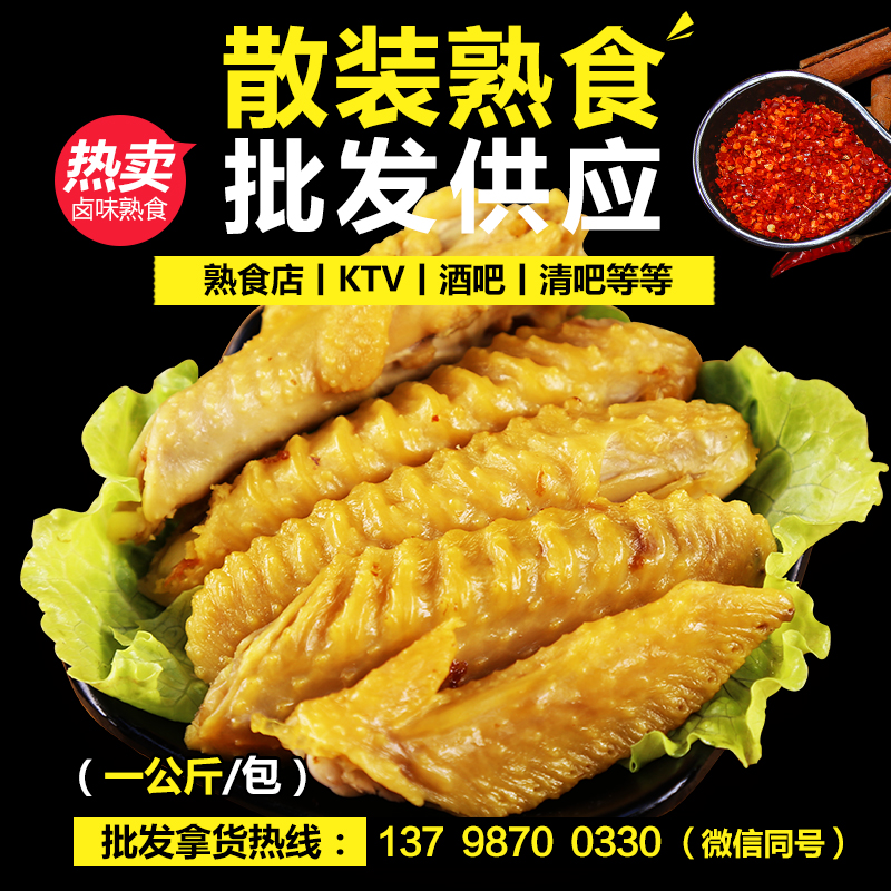澳门金莎散装熟食批发 盐焗鸡翅(2斤/包)