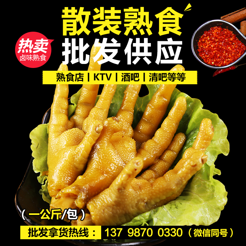 澳门金莎散装熟食批发 盐焗鸡脚 (2斤/包)