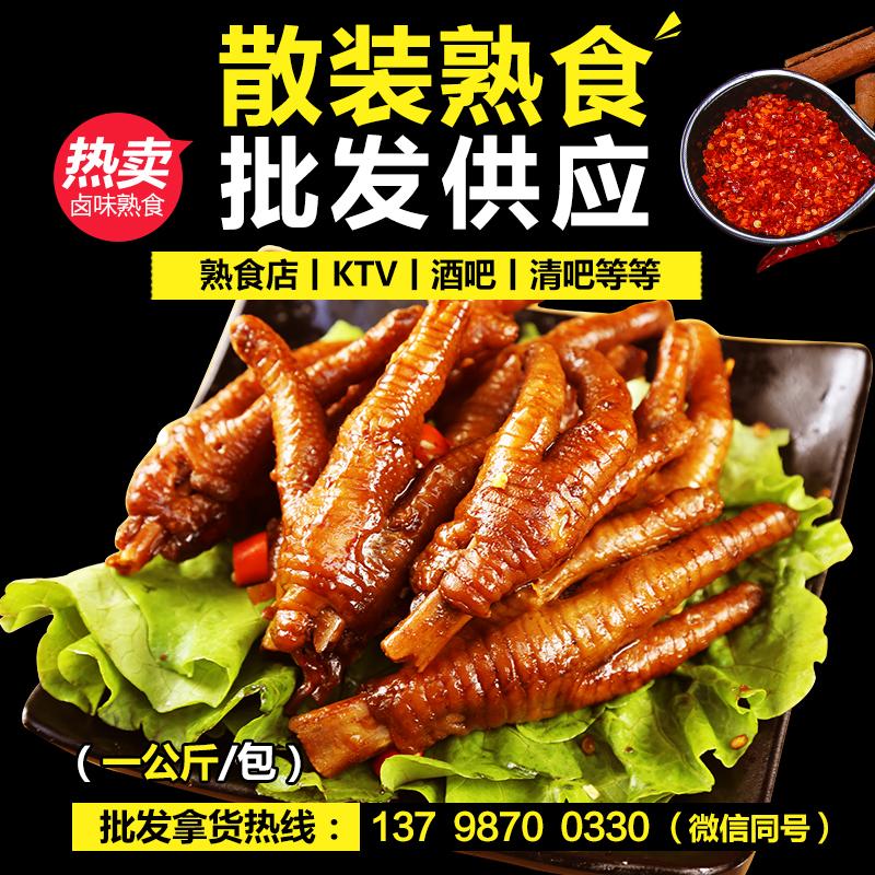 澳门金莎散装熟食批发 香辣鸡脚(2斤/包)