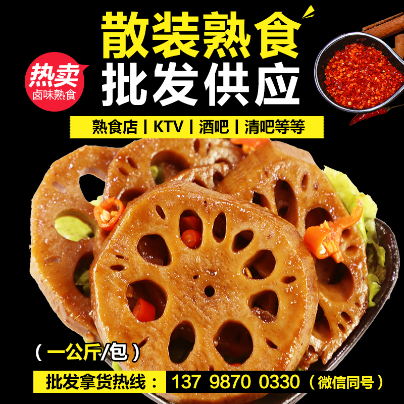 澳门金莎散装熟食批发 辣卤莲藕 (2斤/包)