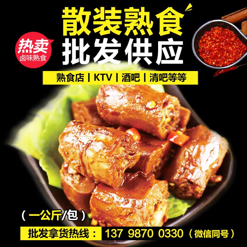 澳门金莎散装熟食批发 酱辣鸭脖(2斤/包)